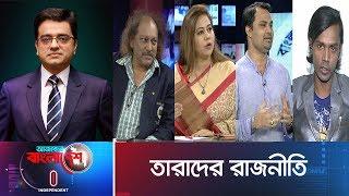Ajker Bangladesh || আজকের বাংলাদেশ || 13.11.2018 || তারাদের রাজনীতি