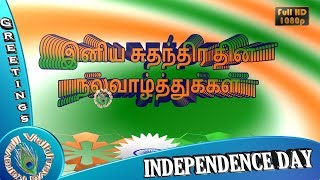 Happy Independence Day 2018,August 15,Wishes in Tamil,Images,Greetings,Whatsapp Video Download