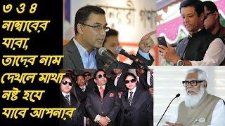 দেখুন কারা ২০১৭ সালের বাংলাদেশের শীর্ষ ১০ ধনী ।।10 Richest People of Bangladesh In 2017।।