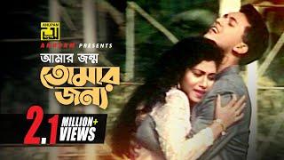 Amar Jonmo Tomar Jonno   আমার জন্ম তোমার জন্য   Salman Shah & Shabnur   Tumi Amar