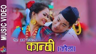 Kanchhi... Kauda (कौंडा) By Tara Jarga Magar | New Nepali Song 2018 ft M.B./ Meena/ Kamala