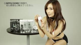 Nipple Dome 乳頭圓頂刺激器【絶対イカせる乳首責め】x【JULIAの体験談】=Nipple Dome