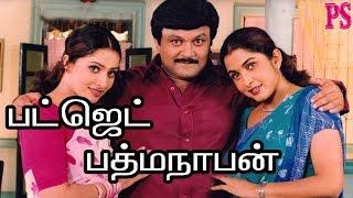 Budget Padmanabhan-Prabhu,Vivek ,Ramya Krishnan,Kovai Sarala,Super Hit Tamil Full Comedy Movie