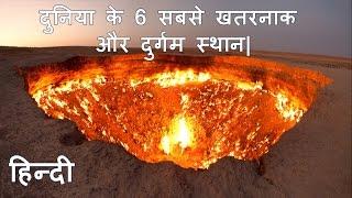 दुनिया के 6 सबसे खतरनाक और दुर्गम स्थान  6 places where you can find hell on earth.