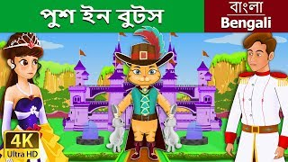 পুসি ইন বুটস - Puss in Boots in Bangla - শয়নকাল গল্প - বাংলা রূপকথা - 4K UHD - Bengali Fairy Tales