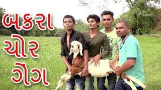 Bakara Chor Gang| Gujarati Comedy Video, Natak.