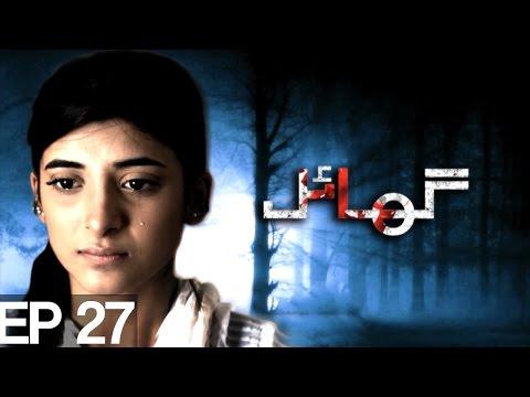 Ghayal - Episode 27 | Aplus