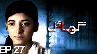 Ghayal - Episode 27 | Aplus - Best Pakistani Dramas