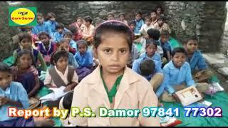 दो आदिवासी बच्चों ने जगाई शिक्षा की अलख