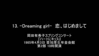 岡田有希子 『ハートにキッス』 9/12