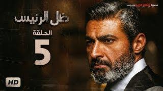 مسلسل ظل الرئيس - الحلقة 5 الخامسة - بطولة ياسر جلال - Zel El Ra2ees Series Episode 05