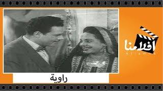 الفيلم العربي - راوية - بطولة يحيى شاهين وعبدالعزيز محمود وإيليا بيضا و زوزو حمدي وكوكا