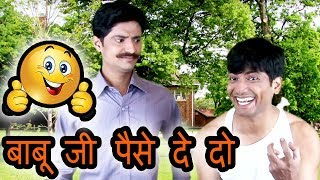 बाबू जी पैसे दे दो | Funny Man | Hindi Jokes | Hilarious Comedy Videos 2019