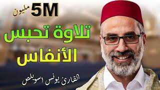 تلاوة تحبس الأنفاس، للقارئ العملاق: يونس اسويلص / ماتيسر من سورة البقرة / Quran