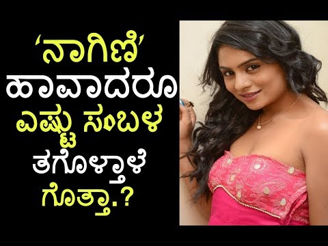 Xxx Mp4 'ನಾಗಿಣಿ' ಹಾವಾದರೂ ಎಷ್ಟು ಸoಬಳ ತಗೊಳ್ತಾಳೆ ಗೊತ್ತಾ Nagini Serial Deepika Salary 3gp Sex