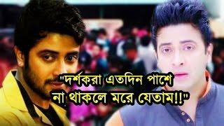 ভক্তদের নিয়ে শাকিব খানের ভাবনা দেখলে চোখে পানি চলে আসবে!! | Shakib Khan Fans Bangla latest News