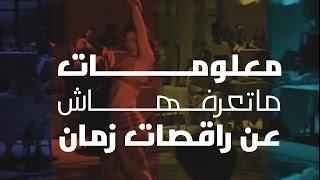 معلومات ماتعرفهاش عن راقصات زمان