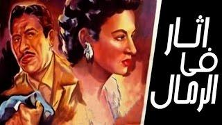 Athar Fi Elremal Movie - فيلم اثار فى الرمال