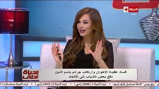 الحياة أحلي مع جيهان منصور | لقاء خاص مع النائب تامر الشهاوي حول علاقة جماعة الاخوان بالإلحاد