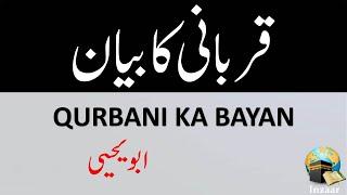 Qurbani - A Special Message from Abu Yahya on Eidul Azha 2017