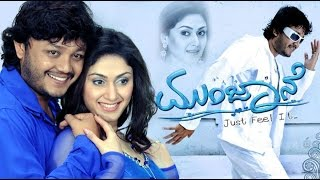Munjane Kannada Full Movie | Kannada Romantic Movies Full | Ganesh,Manjari Phadnis | New Upload 2016