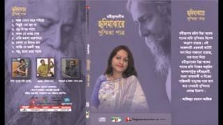 বড় বিস্ময় লাগে - Baro Bismoy Lage -  Susmita Patra - Hridimajhare - tagore songs - iav
