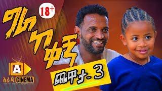 ግራ ከ ቀኝ  ጨዋታ 03 Ethiopian Sitcom 2019