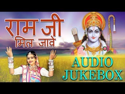 Xxx Mp4 Moinuddin Manchala Ram Ji Mil Jave Rajasthani Bhajan Shree Ram Audio Jukebox 3gp Sex