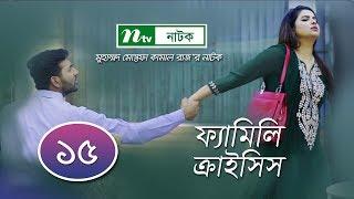 Family Crisis | ফ্যামিলি ক্রাইসিস | EP 15 | Sabnam Faria | Shahiduzzaman| NTV New Drama Serial
