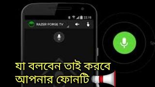 Google Now অ্যাপস দিয়ে কথার মাধ্যমে মোবাইল ব্যবহার করুন টার্চ ছাড়া | Use Google Now In Any Phone |