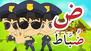 Learn Arabic Letter Daad (ض), Arabic Alphabet for Kids, Arabic letters for children
