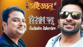 Exclusive Interview with Biswanath Basu||Bhaijaan Elo Re||Shakib Khan-Srabanti-Payel