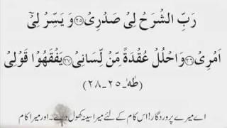 15 Quranic Dua with Translation (Urdu)
