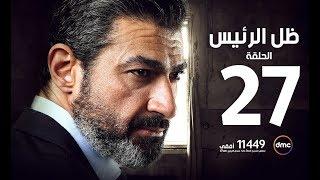 مسلسل ظل الرئيس - الحلقة السابعة والعشرون - The President