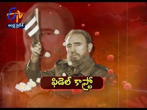 Fidel Castro | Margadarshi | 4th December 2016 | Full Episode | ETV Andhra Pradesh