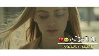 لو بتموتي عا قلبي مابتفوتي - عمار باشا Mi Gna Arabic 2018