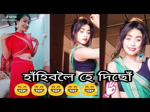 Xxx Mp4 Assam Beautiful Girls Tik Tok 2018 Funny Video Assam😂 😂 3gp Sex