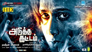 Latest Release | Tamil Thriller Cinema Adutha Kattam | Full Movie HD