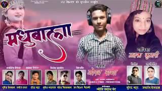 Madhubala || New Garhwali D.J Song || Gaurav Rana & Mansa Kumari || Ansh Films