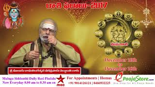 Meena Rasi (Pisces Horoscope) - December 10th - December 16th Vaara Phalalu