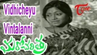 Maro Charitra Movie Songs | Vidhi Cheyu Video Song | Kamal Hasan, Saritha