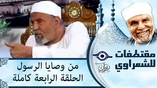 الشيخ الشعراوى | من وصايا الرسول | الحلقة ٤