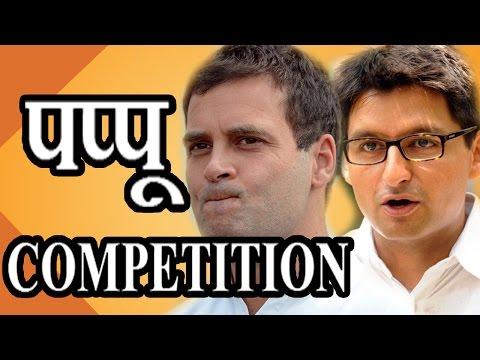 Rahul Gandhi और Deependra Hooda में लगी होड़...कौन है बड़ा PAPPU !