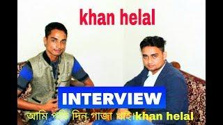 Khan Helal interview-2017/ অবশেষে খুজে পাওয়া,গেলো মিতিলা কে।
