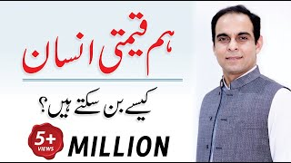 Tips To Become a Valuable Person | Qasim Ali Shah (In Urdu)