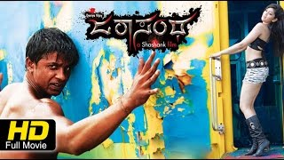 JARASANDHA | #Action | Kannada Full Movie HD | Duniya Vijay, Praneetha | Latest 2016 Upload