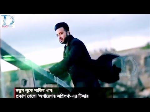 অপারেশন অগ্নিপথ-এর টিজার -নতুন লুকে শাকিব খান-Bangla Up-Coming Movie