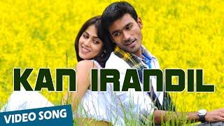 Kan Irandil Official Video Song | Uthama Puthiran | Dhanush | Genelia