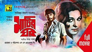 Matir Ghor | মাটির ঘর | Razzak, Shabana & A.T.M. Shamsuzzaman| Bangla Full Movie