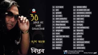Ongko Biplob Full Audio Album bangla free video songs download